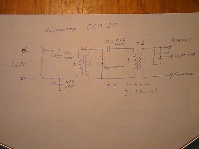 Схема 3 Трансформаторная